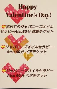 Happy Valentine's Day - ~しなやかに心地よく~あづみのリラックスサロンharum