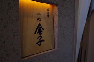 一心 金子 東京都千代田区富士見/天ぷら - 「趣味はウォーキングでは無い」