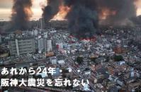 【第4号】阪神大震災 - THE 日常