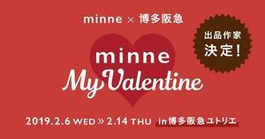 【WS参加者募集】minne×博多阪急 minne My Valentine - がまぐち・和小物クリエイター 『リメイク』で大好きをもっと身近に♪ハンドメイドショップ『てしごと日月堂』店主のブログ