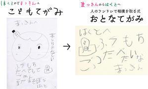 """おとなてがみ:人のフンドシで相撲を取る式「こどもてがみ」に魔法の手紙を返すの術 Vol.3 """"福餅への執念"""" - maki+saegusa"""