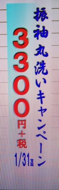 速報!?成人式後のクリーニングお得! - たんす屋 四谷三丁目ブログ