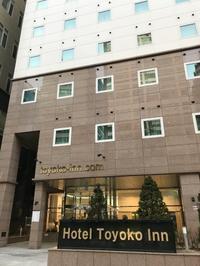 2018年12月 ソウル: 江南の「東横イン江南」へホテル移動 - Choco  Chip  Mint