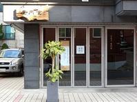 1812 ソウル【駅三】屋同食/옥동식 ミシュラン獲得のデジコムタン - Kirana×Travel