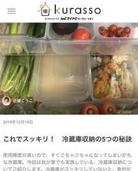 働くママこそ冷蔵庫を整えよう - 40歳からはじめる「暮らしの美活」