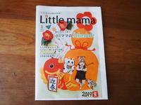 『リトルママ』1月号掲載のお知らせ - 子どもと楽しむ食時間