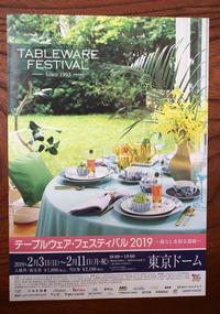 テーブルウェア・フェスティバル - 宙吹きガラスの器