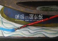 20190117 蜥蜴の羅針盤 - 川埜龍三の蔵4号