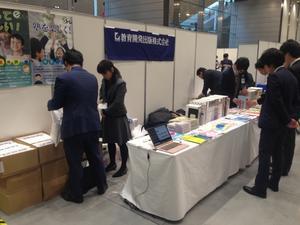 展示会レポート in有楽町 - eトレ日記
