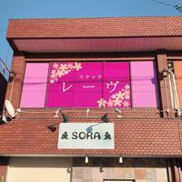 レーヴさん - 熊本の看板屋さん伊藤店舗企画のブログ☆ぶんぶん日記