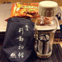 台湾の茶漉し付き水筒 Travel Buddyが素晴らしい。 - 線路マニアでアコースティックなギタリスト竹内いちろ@三重/四日市