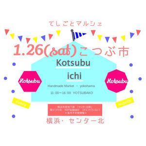 2019.1.26こつぶ市作家様のご紹介(横浜ハンドメイドイベント。YOTSUBAKOにて) - Feb(こつぶ市)
