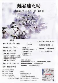 第5回「越谷達之助名曲コンサート」のお知らせ - 青木純の歌う食べる恋をする