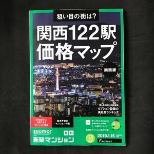 [WORKS]SUUMO新築マンション関西  関西122駅価格マップ - 机の上で旅をしよう(マップデザイン研究室ブログ)