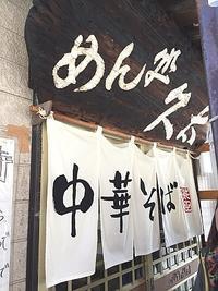 鶴岡市温海温泉「めん処 久太」チャーシューメン大盛り - ビバ自営業2
