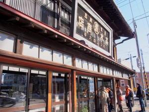 地域再発見ツアー「松森町まるごと探検隊!」:たびすけ(弘前市) - 津軽ジェンヌのcafe日記