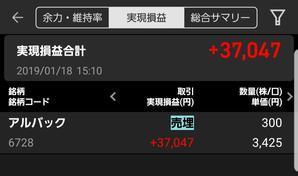 お久しぶりスイングの利益確定(^^)/&広テレ俳句道場結果発表♪ - かたちゃんのサディスティック投資生活