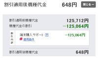 ドコモ純新規も機種変更も一括648円スマホJOJO L-02K、再び即日完売 だが・・・ - 白ロム転売法