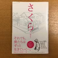 西加奈子「さくら」 - 湘南☆浪漫