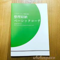 整理収納ベーシックコーチ - ufufu space(うふふ すぺーす)☆いなべ市☆おかたづけ
