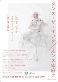 太宰府と福岡 - ひびののひび