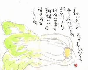 悔い - 銀の絵手紙