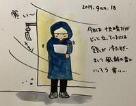 風鈴を聴きながらスケッチ - 一天一画   Yuki Goto