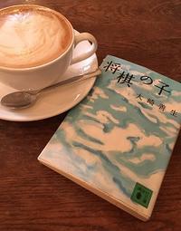 「将棋の子」 - Kyoto Corgi Cafe
