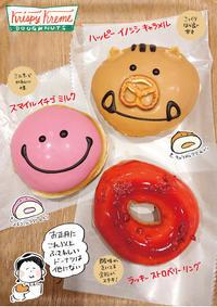 【お正月限定】クリスピー・クリーム・ドーナツの【毎年恒例、縁起良いドーナツ】 - 溝呂木一美の仕事と趣味とドーナツ