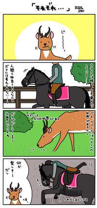 それぞれの世界 - おがわじゅりの馬房