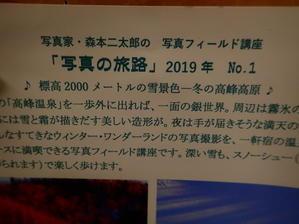 森本二太郎写真講座 - 高峰温泉の四季の移り変わりを写真と一言コメントで楽しんでください。