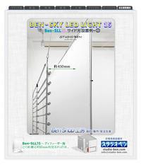LED照明機材について( Ben-SLL15 ) - 39medaka