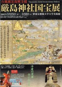 厳島神社国宝展 - Art Museum Flyer Collection