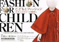 こどもとファッション - Art Museum Flyer Collection