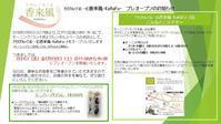 りびんぐるーむ 香来風 -KaRaFu- プレオープンのお知らせ - スタジオ紡