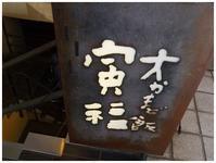 寅福青山本店 -  one's  heart
