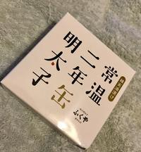 日本のおみやげと海老のさつま揚げ風と2019年ヴィンテージのお味噌 - ハギスはお好き?