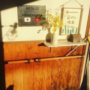 春の光 - 休日アポロ
