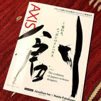 AXIS2月号 - 大隅典子の仙台通信