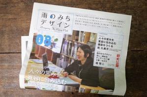 雨のみちデザイン タブロイド版 vol.8 乾久美子さん 堀啓二さん - Yan's diary