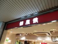 御座候 大阪駅店で回転焼き買いました。 - 写真で楽しんでます! スマホ画像!
