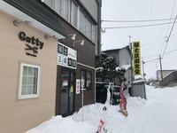 福士豆腐食堂(五所川原市) - こんざーぎのブログ(Excite支店)