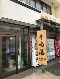 斗南藩資料館(下北郡大間町) - こんざーぎのブログ(Excite支店)