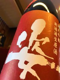 【日本酒】別注姿直汲み&中取り純米吟醸無濾過生原酒雄町55磨き限定新酒30BY - 愉酒屋ノ熱血地酒伝 ver.1