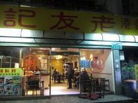 老友記で香港麺 - ~美・食・住~