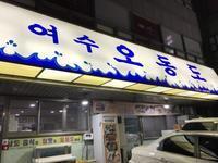 2018年12月 ソウル: 三成 「ヨスオドンド」栄養満点アナゴスープ - Choco  Chip  Mint
