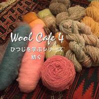 【Wool cafe】ひつじを学ぶシリーズ紡ぐ - ギャッベ専門店 Gabbeh Khaneh