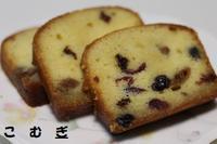 フルーツパウンドケーキが美味しくなりました! - パン・お菓子教室 「こ む ぎ」