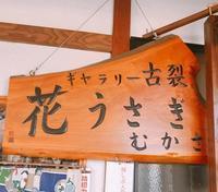古布を求めて@Fujieda('ω') - ほっこりしましょ。。