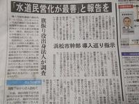 浜松市の水道民営化 - 隊長ブログ